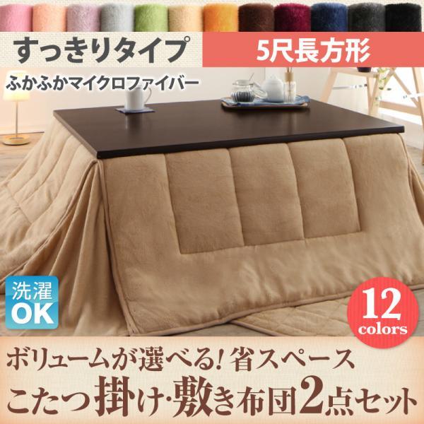 ボリュームが選べる! 省スペースこたつ掛け・敷き布団2点セット すっきりタイプ 5尺長方形
