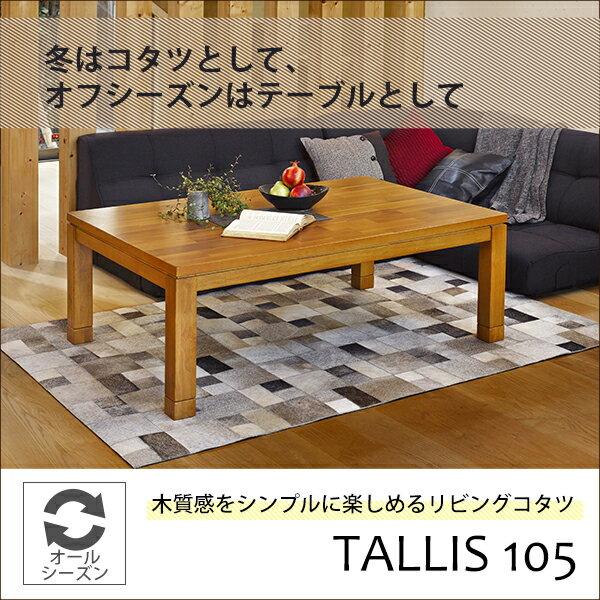 【送料無料】 コタツ タリス105