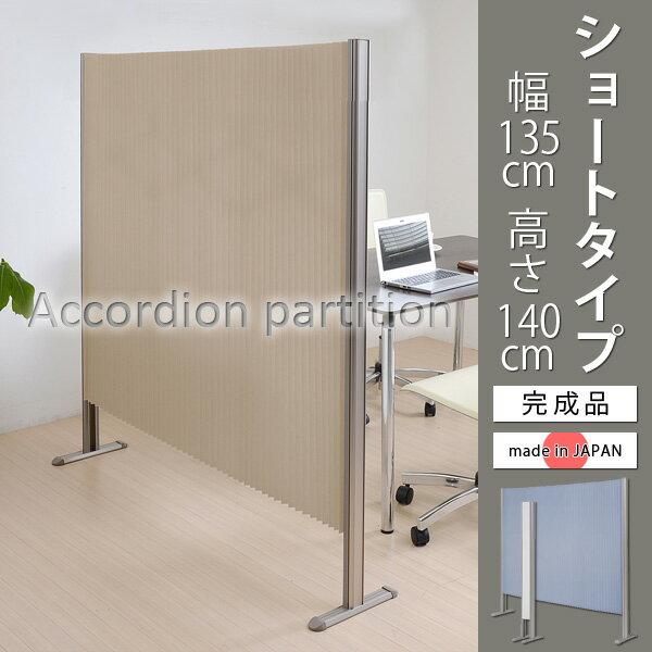 【パーティション】 アコーディオンパーティション プリティアW135 H140 ショートタイプ 【送料無料】
