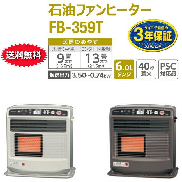 【送料無料】 【家電】 ダイニチ石油ファンヒーターFB-359T