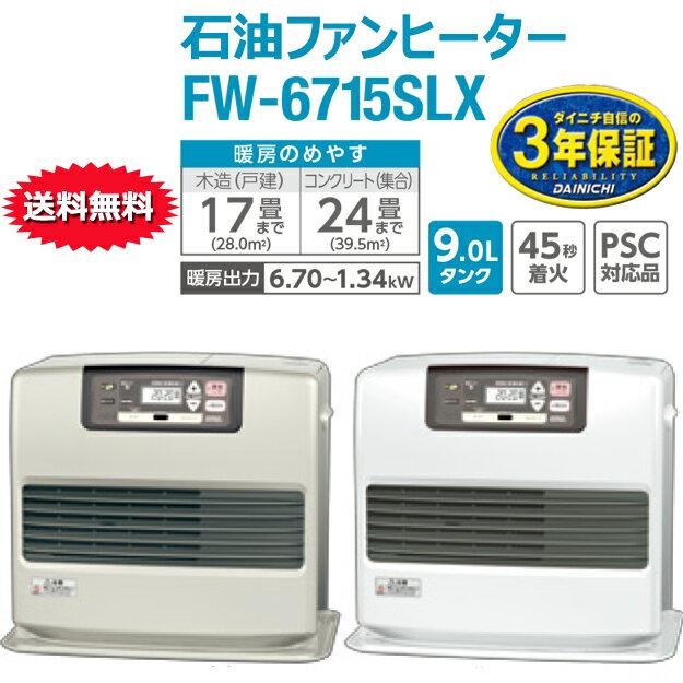 【送料無料】 【家電】 ダイニチ石油ファンヒーターFW-6715SLX