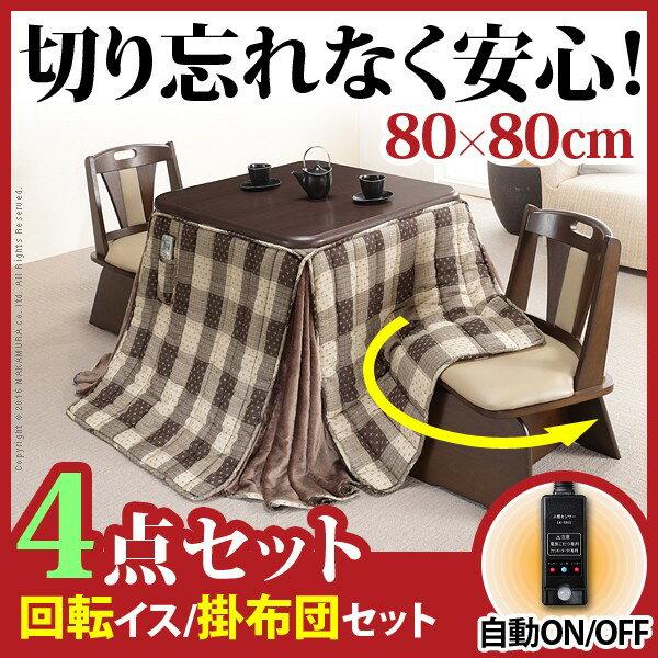 【送料無料】 【こたつ】 楢ラウンドハイタイプこたつ アコード 80x80cm4点セット(ハイタイプこたつ+掛布団+回転椅子2脚)