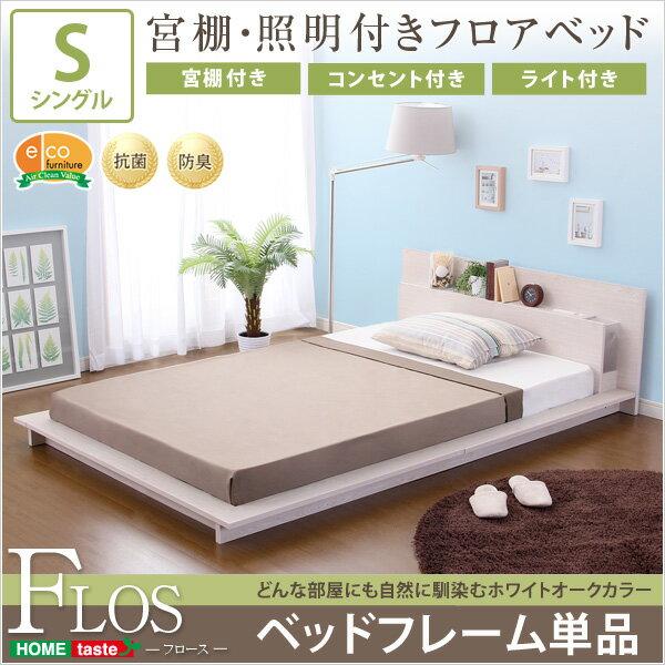 【送料無料】 【ベッド】 宮、照明、コンセント付きフロアベッド【フロース-FLOS-(シングル)】(ライト コンセント付き シングル)