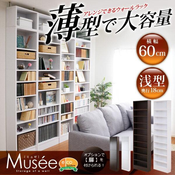 【収納家具】 ウォールラック-幅60・浅型タイプ-【Musee-ミュゼ-】(天井つっぱり本棚・壁面収納) 【送料無料】