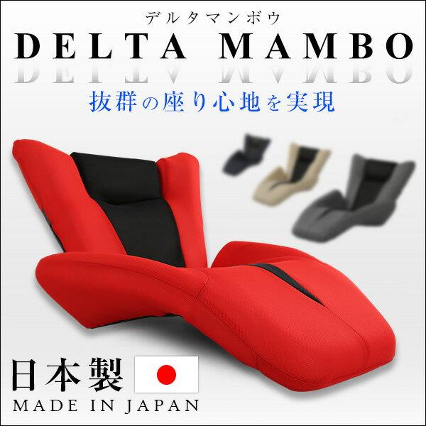 【送料無料】 【家具】 デザイン座椅子【DELTA MANBO-デルタマンボウ-】(一人掛け 日本製 マンボウ デザイナー)
