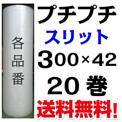 プチプチ ロール スリット 300mm×42m 20巻セット 川上産業( d35 d36 d37 d38 d40 d42 )