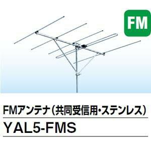 【P】【代引不可】【受注生産品】DXアンテナ FM5素子アンテナ(ステンレス) YAL5-FMS