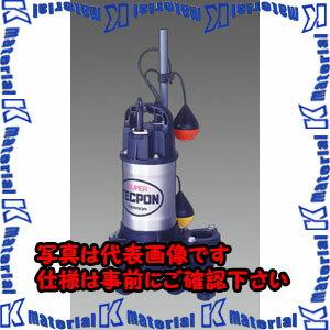 【P】【代引不可】ESCO(エスコ) AC100V(50Hz)/50mm 水中ポンプ(汚物混入用) EA345JZ-150