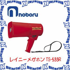 【代引不可】ノボル電機 耐衝撃性 防塵 防水(防噴流型) 4.5W サイレン音付トランジスターメガホン TS-533R(TS-523R後継品)