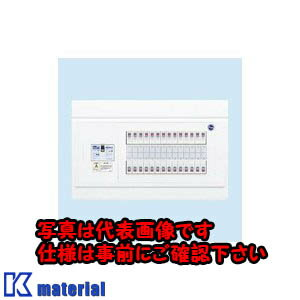 【P】【代引不可】日東工業 HPB13E5-102S3 HPB形ホーム分電盤