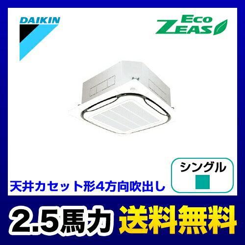 [SZRC63BATG]【メーカー直送のため代引不可】 ダイキン 業務用エアコン EcoZEAS 天井カセット4方向 S-ラウンドフロー 2.5馬力 P63 三相200V ワイヤードリモコン シングル オートクリーンシリーズ 【送料無料】