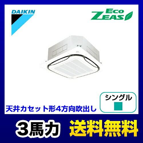 [SZRC80BAV]【メーカー直送のため代引不可】 ダイキン 業務用エアコン EcoZEAS 天井カセット4方向 S-ラウンドフロー 3馬力 P80 単相200V ワイヤードリモコン シングル 【送料無料】
