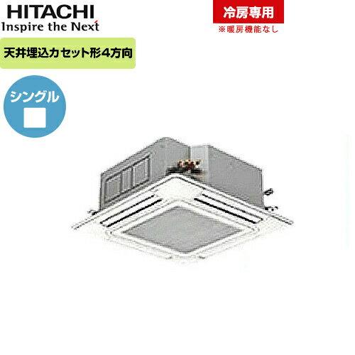 [RCI-AP80EA5]日立 業務用エアコン 天井カセット4方向  ワイヤードリモコン 3馬力 P80 三相200V シングル 冷房専用 【送料無料】