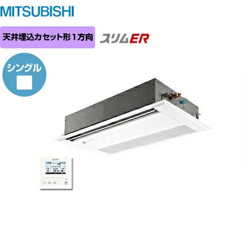 [PMZ-ERP40FH]三菱 業務用エアコン スリムER 1方向天井埋込カセット形 P40形 1.5馬力相当 三相200V シングル ピュアホワイト 【送料無料】