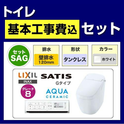 【台数限定!お得な工事費込セット(商品+基本工事)】[TSET-SAG8-WHI-120]INAX トイレ サティス 壁排水120mm 手洗なし Gタイプ グレード8 タンクレス トイレ組み合わせ品番:YBC-G20P-DV-G218P-BW1 LIXIL ピュアホワイト 【送料無料】