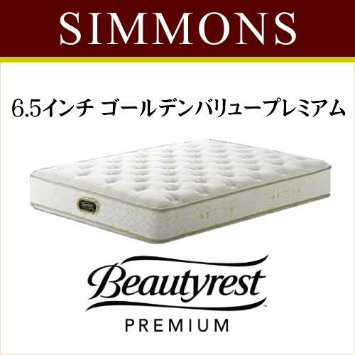 シモンズ マットレス 6.5インチ ゴールデンバリュー AA16223 : シングル セミダブル ダブル クイーン simmons シモンズベッド 正規販売店 ポケットコイルマットレス K-Style