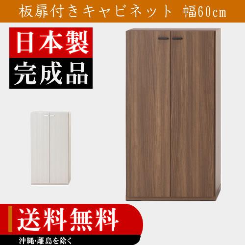 キャビネット 幅60 収納家具 007: キャビネット 扉付き 木製 ウォールナット ホワイト 白 リビング収納 棚 送料無料 K-Style