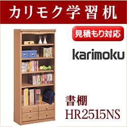 カリモク 学習机 書棚 HR2515NS : カリモク家具 勉強机 カリモク学習机 デスク 幅724mm K-Style
