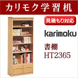 カリモク 学習机 書棚 HT2365 幅725 奥行335 高さ1750mm カリモク家具 勉強机 K-Style