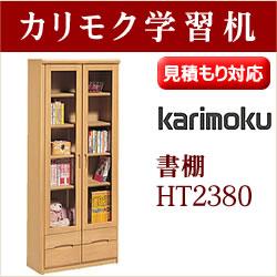 カリモク 学習机 書棚 HT2380 : カリモク家具 勉強机 カリモク学習机 デスク 幅724mm K-Style