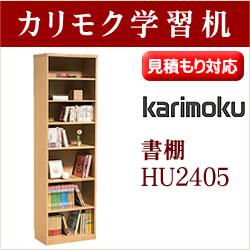 カリモク 学習机 書棚 HU2405 : カリモク家具 勉強机 カリモク学習机 ボナシェルタ デスク 他 K-Style