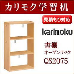 カリモク 学習机 書棚 QS2075 : カリモク家具 勉強机 カリモク学習机 ユーティリティ デスク オープンラック K-Style