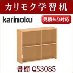 カリモク 学習机 書棚 QS3085 幅900mm : カリモク家具 勉強机 カリモク学習机 ボナシェルタ デスク 他 K-Style