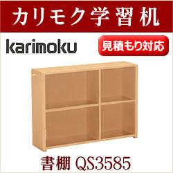 カリモク 学習机 書棚 QS3585 幅1000mm : カリモク家具 勉強机 カリモク学習机 ボナシェルタ デスク 他 K-Style