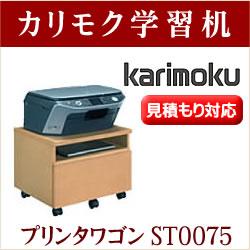 カリモク 学習机 プリンタワゴン ST0075 : カリモク家具 勉強机 カリモク学習机 ボナシェルタ デスク K-Style