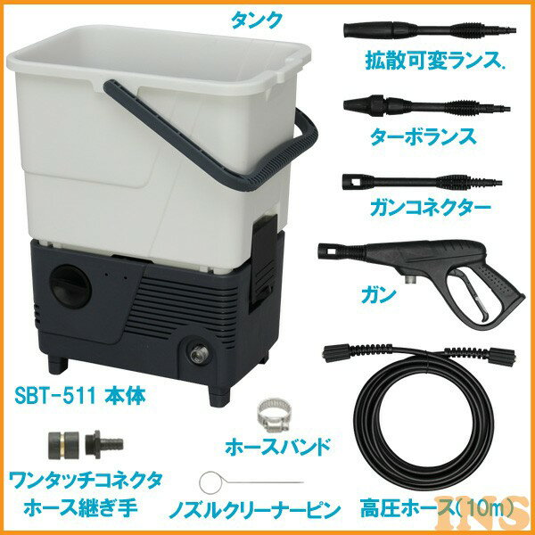 [エントリーでポイント3倍]≪送料無料≫アイリスオーヤマ タンク式高圧洗浄機 SBT-511[★在]