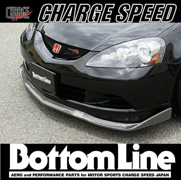 CHARGESPEED 【チャージスピード】BottomLine 「ボトムライン」フロントスポイラー カーボン製インテグラ TYPE-R DC5 後期(2004/09 - 2006/07)用