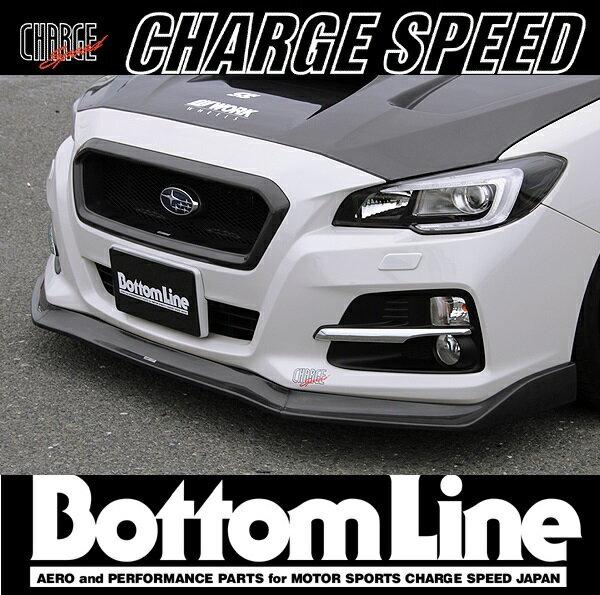 CHARGESPEED 【チャージスピード】BottomLine 「ボトムライン」フロントスポイラー カーボン製レヴォーグ (A-B) VM4/VMG