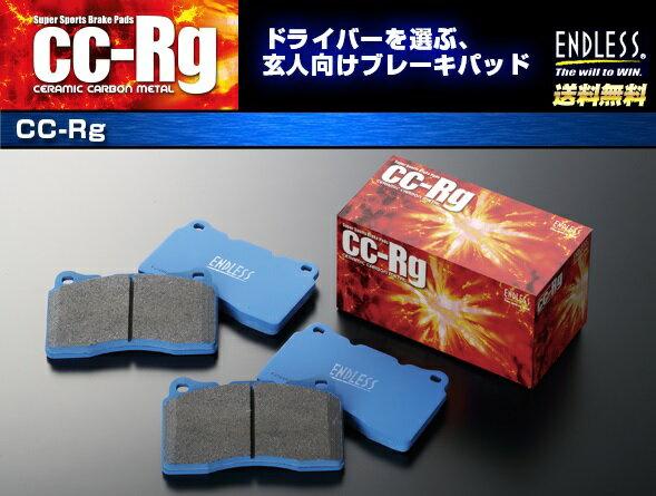 エンドレス【ENDLESS】ブレーキパット CC-Rg [1台分SET]スープラ JZA80(純正17インチホイール装着車) H5.5~