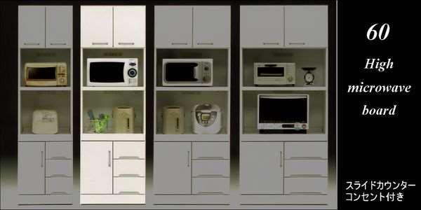 【送料無料】 国産 60ハイレンジ 鏡面仕様 日本製 ホワイト ハイグロス エナメル塗装 食器棚 キッチンボード キッチン キッチン収納 収納 収納 収納棚 レンジボード レンジ台 ik08f 【smtb-MS】