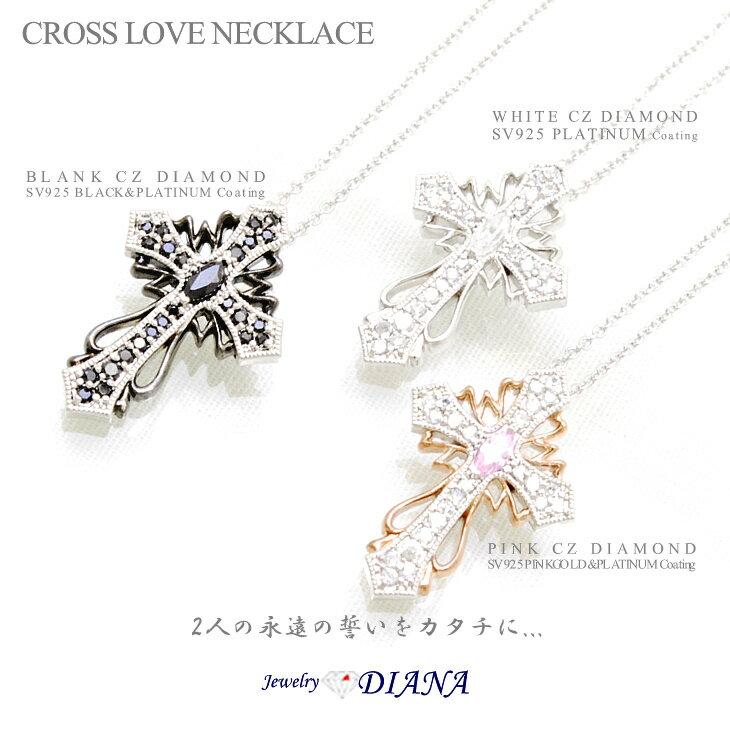 国産 Jewelry DIANA ペアネックレス EE-1509 ジュエリーダイアナネックレス クロス 十字架 アクセサリー 日本製 ペアネックレス