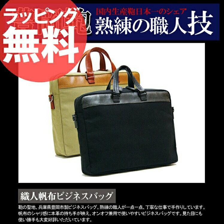 豊岡製鞄(木和田)織人帆布ビジネスカジュアルバッグ 5919 ビジネスバッグ メンズキャンバス ビジネスバッグ ブリーフケース 豊岡