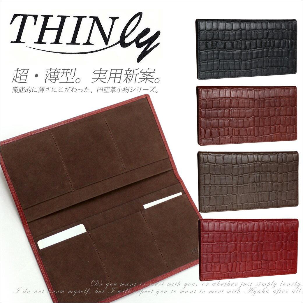 Thinly SL-C-T01 スィンリー クロコ型押し 超薄型長財布国産 メンズ 財布 札入れ レザー 牛革 薄い 日本製サイフ  プレゼント 通販 人気ブランド ランキング