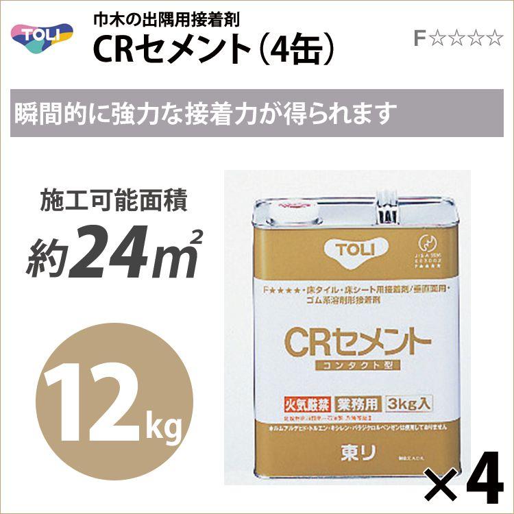 カベコレだからできる【送料無料】巾木の出隅用接着剤 《CRセメント》 小3kg 4缶入り 販売単位 1ケース 東リ CRC-CA