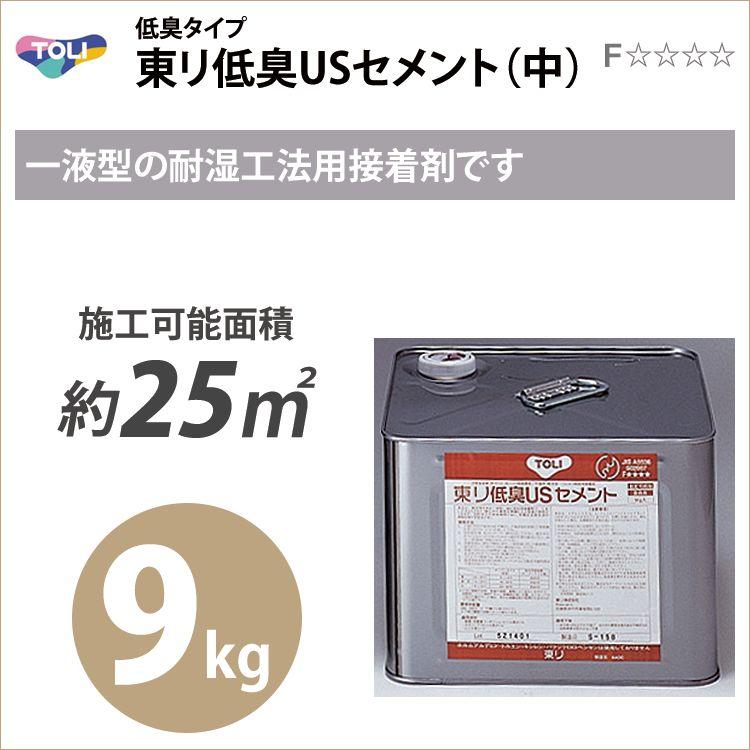 カベコレだからできる【送料無料】低臭タイプ耐湿工法用接着剤 《東リ低臭USセメント》 中 9kg入り 販売単位 1缶 東リ TUSC-M