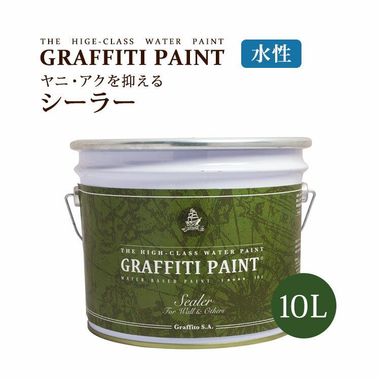 グラフィティーペイント水性ヤニ止めシーラー(10L)(塗布面積(2度塗り):約95平米)