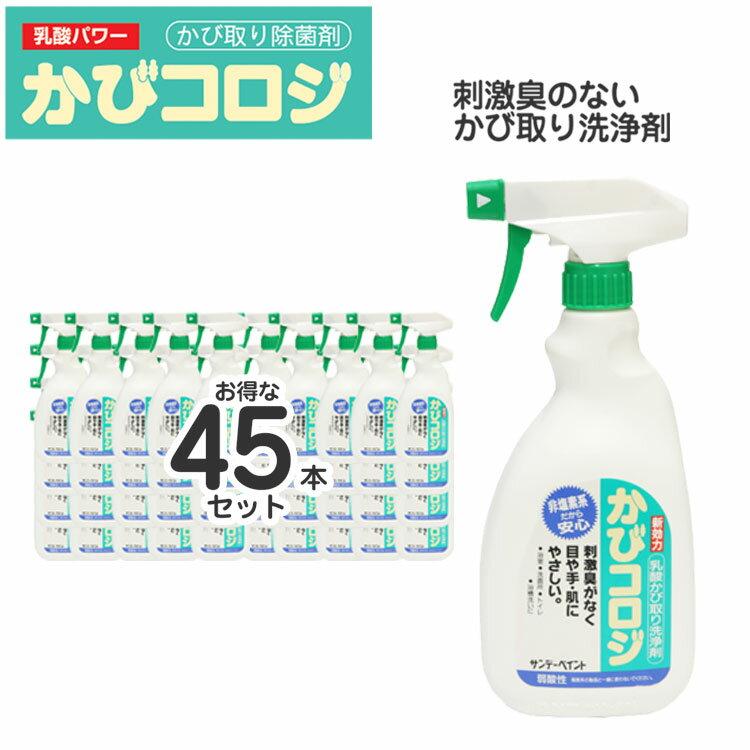 乳酸かび取り洗浄剤(非塩素系)  かびコロジ 500mlお得な45本セット サンデーペイント