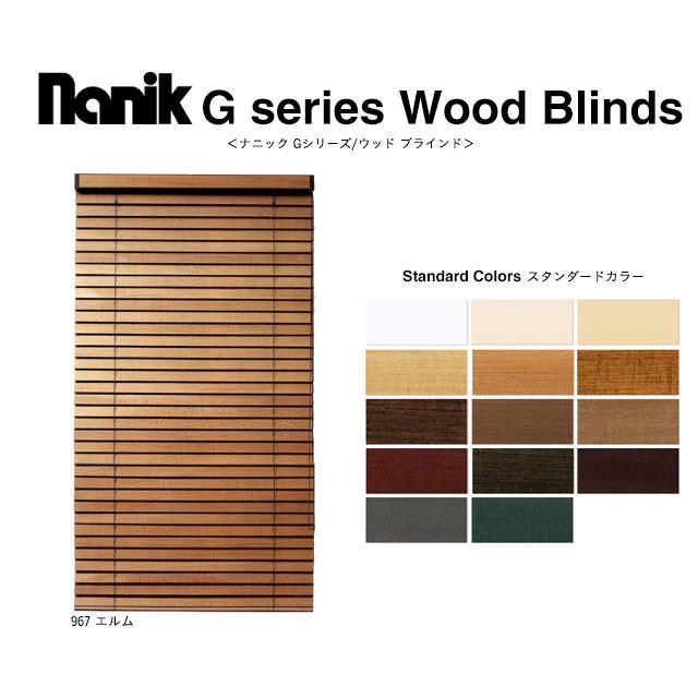ウッドブラインド ベネシャンブラインドナニック木製(ウッド)横型ブラインド Nanikよこ型(スラット幅50mm)ホワイト・アイボリー系幅201cm~220cm、高さ241cm~260cm
