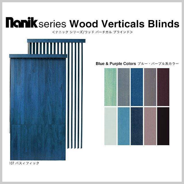 ウッドバーチカルブラインドナニック木製(ウッド)縦型ブラインド/ヒンジ付き Nanikバーチカルブラインド たて型(スラット幅90mm)ブルー・パープル系 幅31cm~50cm、高さ201cm~250cm