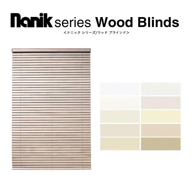 ウッドブラインド ベネシャンブラインドナニック木製(ウッド)横型ブラインド Nanikよこ型(スラット幅50mm)ホワイト・アイボリー系幅219cm~228cm、高さ179cm~188cm