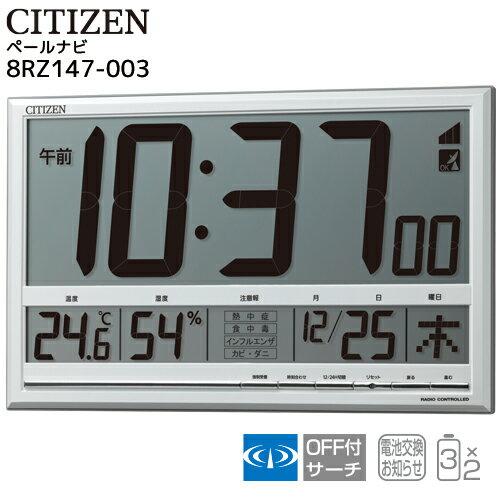大特価 【電波 デジタル 温度 湿度】 シチズン CITIZEN 電波 掛 置 時計 兼用 8RZ147-003 デジタル カレンダー 温度 湿度 環境目安表示 電池交換お知らせ 【お取り寄せ】  【02P03Dec16】