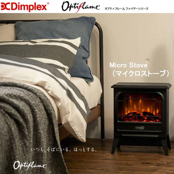 【お取り寄せ】 Dimplex MCS12J-B ディンプレックス 電気暖炉 マイクロストーブ(Micro Stove) 暖房効果3~8畳 【温風ヒーター・電気ファンヒーター】【02P03Dec16】