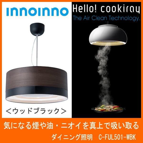 【お取り寄せ】 C-FUL501-WBK 富士工業 クーキレイ FULタイプ ウッドブラック [cookiray 壁や天井を汚れにくくする唯一のダイニング照明。煙と油を吸い込み、脱臭までしてくれる] 【02P03Dec16】