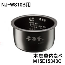 三菱【MITSUBISHI】NJ-WS10B 用本炭釜内なべ M15E15340C★【M15 E15 340C】
