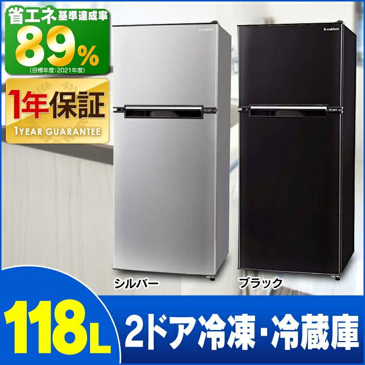 冷蔵庫 2ドア�料無料 冷�冷蔵庫 118L 冷蔵庫 一人暮ら� 2ドア 冷� 冷蔵庫 �型 ミニ冷蔵庫 シル�ー ブラック WR-2118SL BK 冷蔵庫 冷�庫 ��り暮ら� �身用 コンパクト ��ゃれ S-cubism エスキュービズム�D】