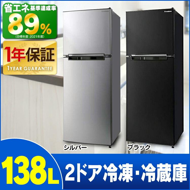 冷蔵庫 2ドア�料無料 冷�冷蔵庫 138L 冷蔵庫 一人暮ら� �型 2ドア 冷� 冷蔵庫 138L シル�ー ブラック WR-2138SL BK 冷�庫 2ドア冷蔵庫 冷蔵庫 一人暮ら� 2ドア 冷� �身用 S-cubism
